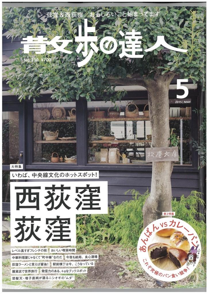 散歩の達人cover_2015May