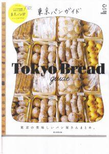 tokyo-pan-guide2