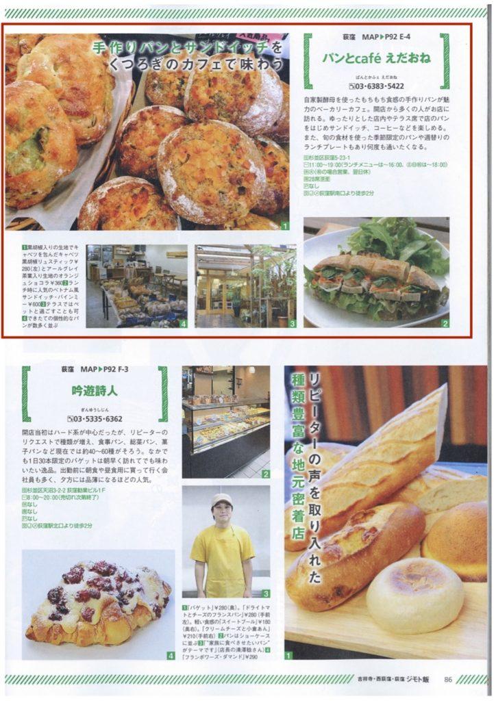 ジモト飯_item