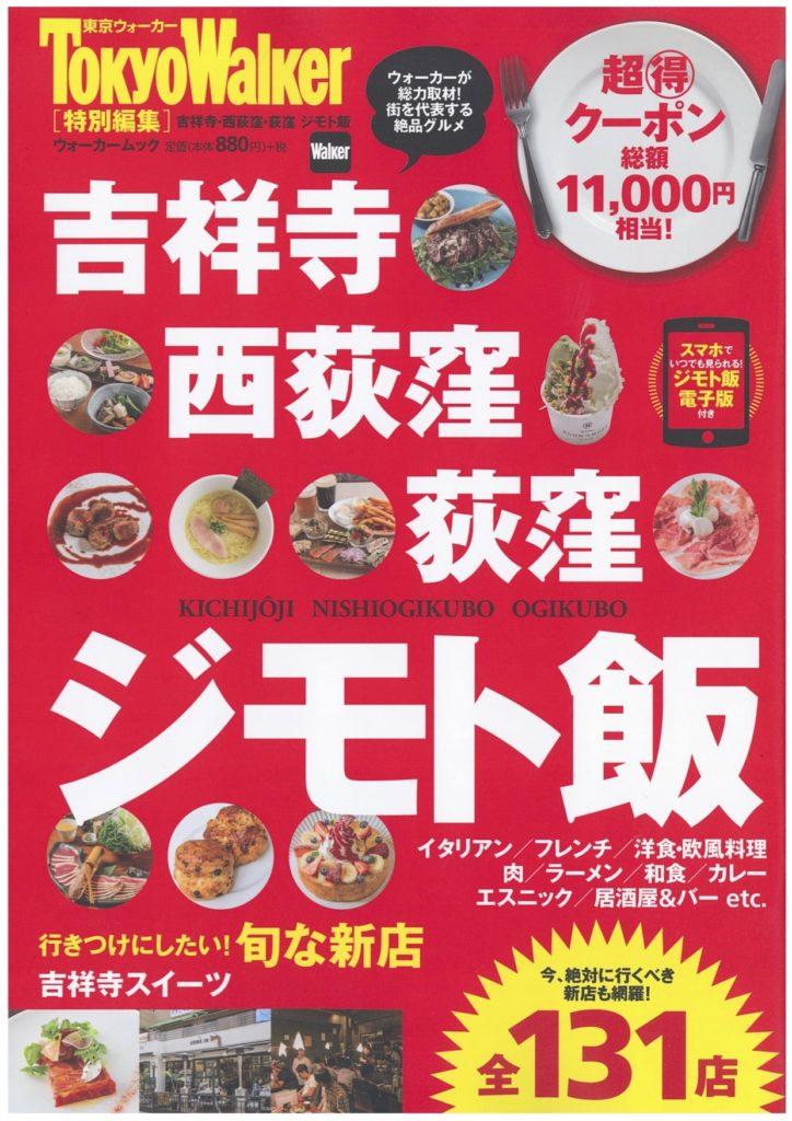 ジモト飯_cover