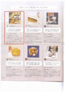 tokyo-pan-guide1